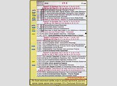 Crkveni Kalendar wwweduzdravljecom