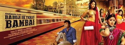 Babuji Ek Ticket Bambai Movie Cast Release Date
