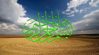 Bismillah Wallpapers Islamic Quran Holly Background Rahman