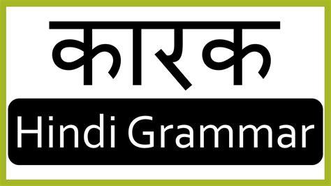 Karak Hindi Grammar  कारक In Hindi  Learn Hindi Youtube