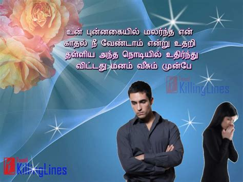 Love Breakup Quotes In Tamil