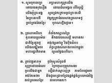 Cambodian National Anthem