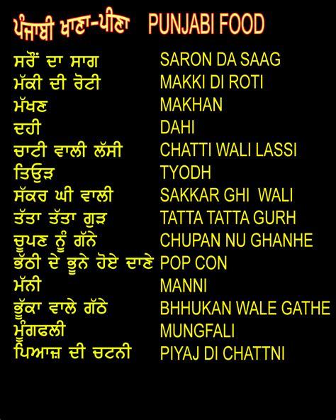 Friends Quotes In Punjabi Language