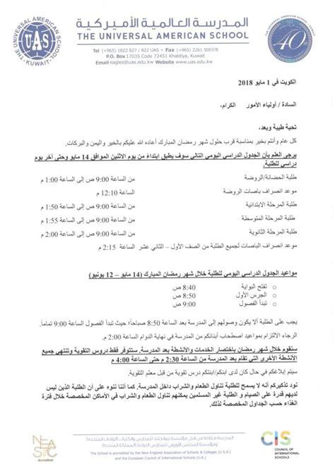letter parents ramadan schedule arabic universal