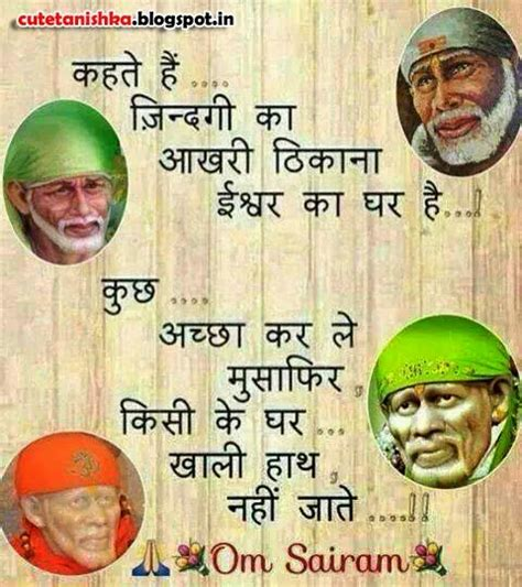 Sai Baba Wallpaper With Quotes Marathi