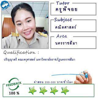 เรียนพิเศษที่บ้าน: สอนคณิตศาสตร์ ภาษาไทยโดยครูพี่จอย ( ID ...