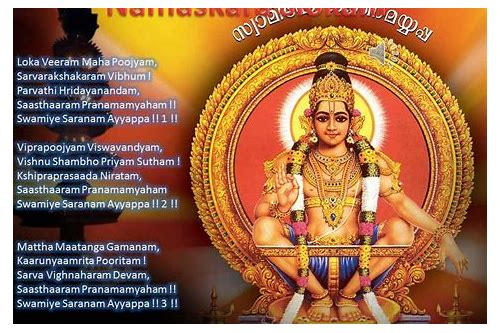 ayyappa swamy stotram download