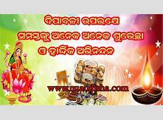 Diwali Odia Greetings Cards 2017 Wishes Scraps