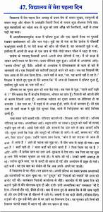 """Essay on """"My first day at School"""" in Hindi"""