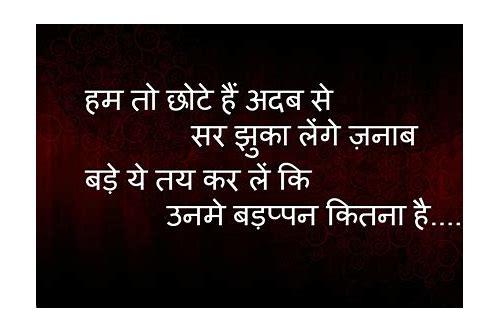baixar de hindi shayari whatsapp status