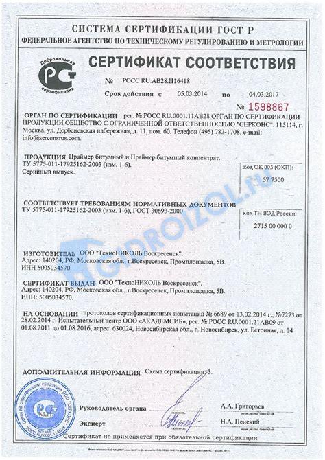 Праймер битумный технониколь № 01 . гидроизоляционные материалы технониколь . технический портал технониколь