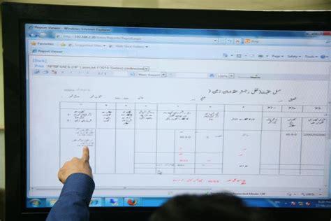 punjab    center  land record management