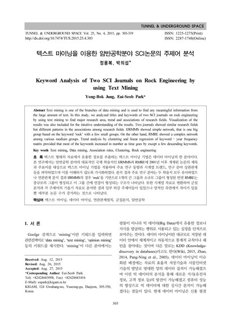 (PDF) Keyword Analysis of Two SCI Journals on Rock
