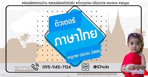 เรียนพิเศษภาษาไทย ป.1 ตัวต่อตัวที่บ้าน เจริญกรุง | จุฬา ...