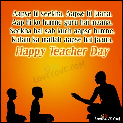 teachers day hindi card teachers day