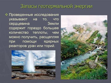 Энергия земли и геотермальные электростанции Нетрадиционные источники энергии и их использование