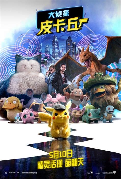 detective pikachu  chinese poster  pokemon named