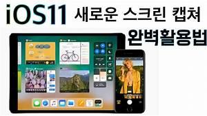 iOS 11 아이폰 아이패드 새로운 화면 캡쳐 기능 활용 방법 완벽 정리 및 활용 ios11 screen ...
