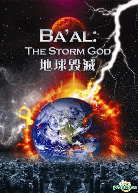 yesasia baal  storm god vcd hong kong version