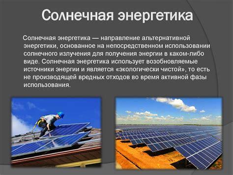 Альтернативные источники энергии для дома своими руками