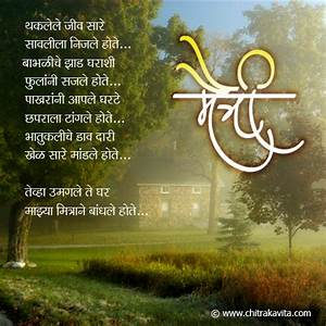 Marathi Quotes On Friendship | Friendship Quotes