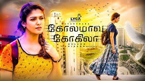 Nayanthara's Kolamaavu Kokila Second Single Reveal
