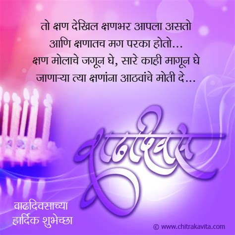 Marathi Birthday Quotes For Brother