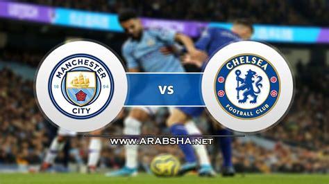 القنوات الناقلة لمباراة مانشستر سيتي وتشيلسي اليوم. نتيجة مباراة تشيلسي ومانشستر سيتي 25-6-2020 الدوري الانجليزي in 2020 | City club, Chelsea, City