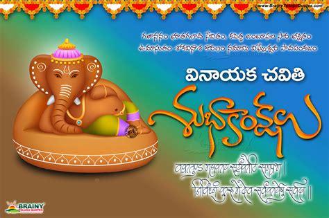 happy vinayaka chavithi  wallpapers  telugu
