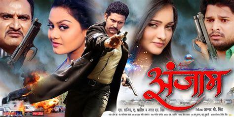 anjaam bhojpuri   poster feat yash mishra
