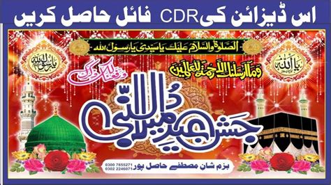 jashaneeid millad ul nabi flex design  corel draw