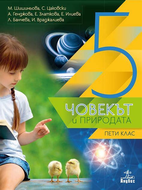 knigimechta.com - Човекът и природата за 5. клас - Анубис ...
