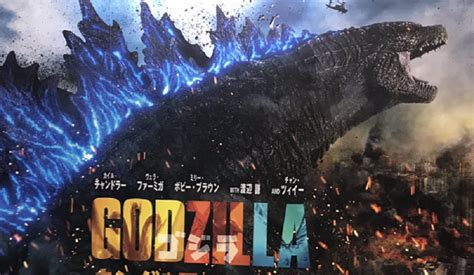 King Of The Monsters' Poster From
