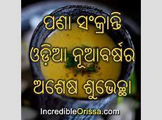 Pana Sankranti 2018 in Odisha date, Odia New Year wallpaper