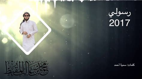 Beautiful Nasheed 2017 My Messenger By Muhammad Al Muqit