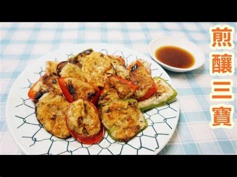 [街頭小食] 煎釀三寶食譜 Stuffed Three Treasures Recipe * Amy Kitchen ...