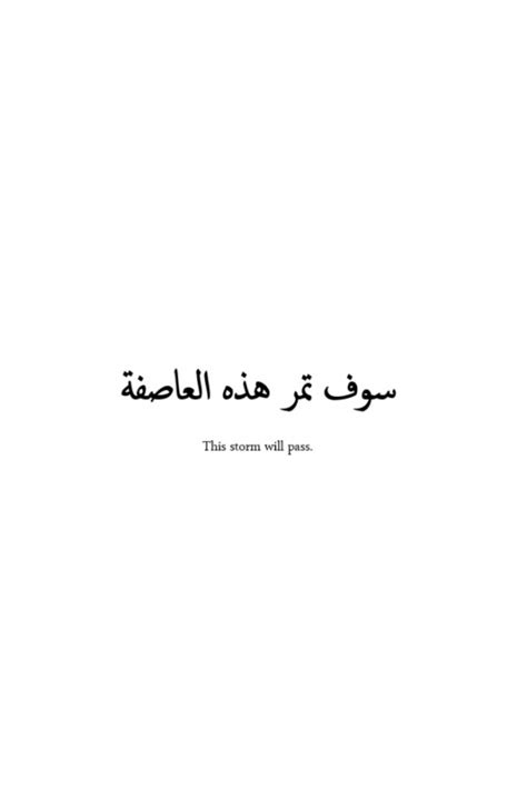 Liebe Auf Arabisch by 25 Arabic Quotes For Him With Sayings Pictures