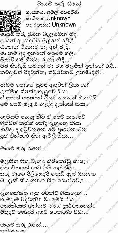 Tharu Maayam Amal Perera Lyrics Songs