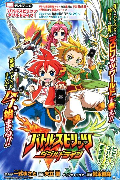 battle spirits double drive manga battle spirits wiki