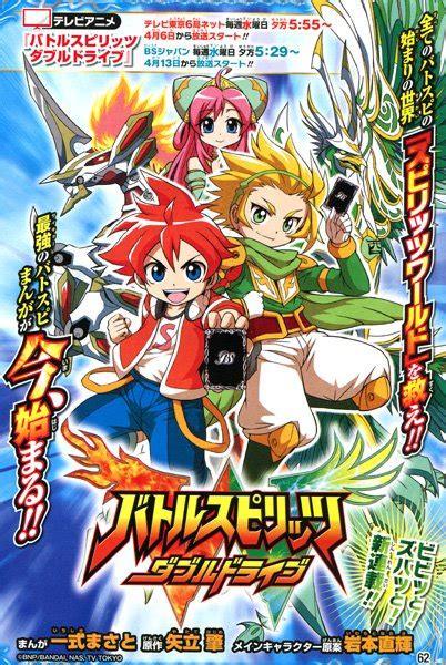 battle spirits double drive manga battle spirits wiki