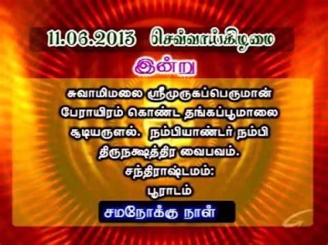 Kalai Vanakkam Téléchargement D Images Free