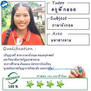 เรียนพิเศษที่บ้าน: เรียนภาษาอังกฤษที่มหาสารคาม กับครูพี่ ...