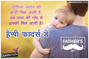 Happy Father's Day Hindi Quotes Greetings Whatsapp Status ...