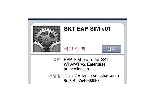 Ios eap sim mobileconfig download :: iddimouthsy