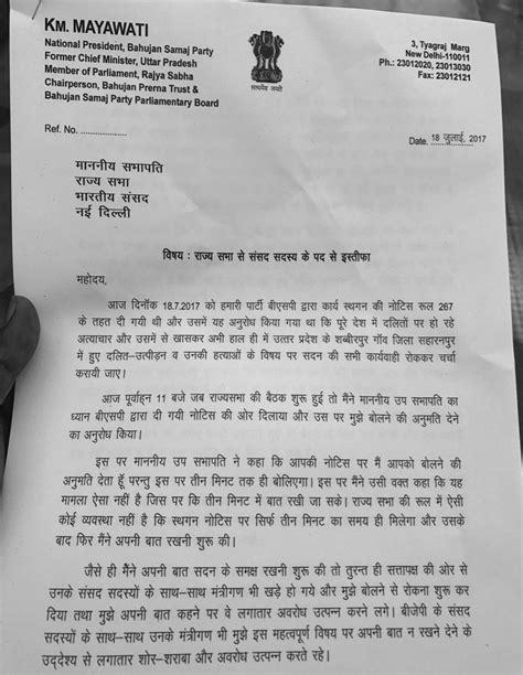mayawati: 'Not allowed to speak' on anti-Dalit violence, Mayawati resigns from Rajya Sabha