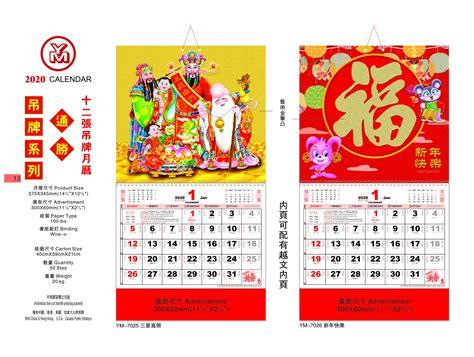 ym chinese desk calendar ym pretty china
