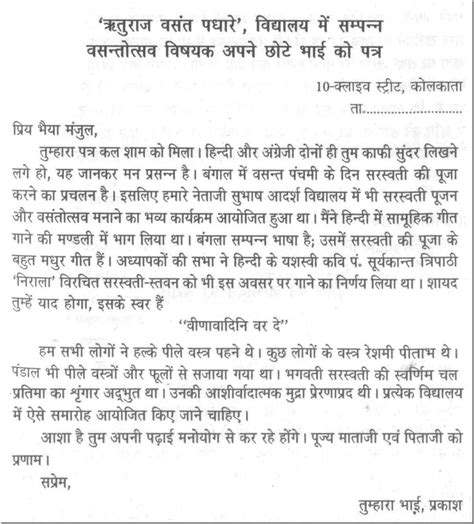 sample letter   younger brother  hindi