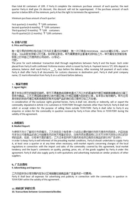 purchase sales contract chinese language templates