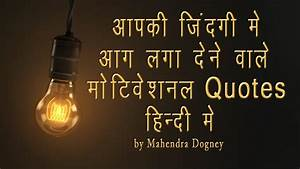 best motivational quotes in hindi Inspirational quotes ...