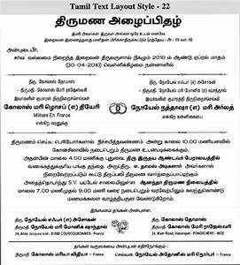 6 best images of christian wedding cards wordings With wedding invitation text in tamil